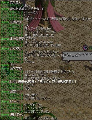 07.04.29[伊達さん1].jpg