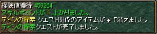 07.09.24[ティン].jpg